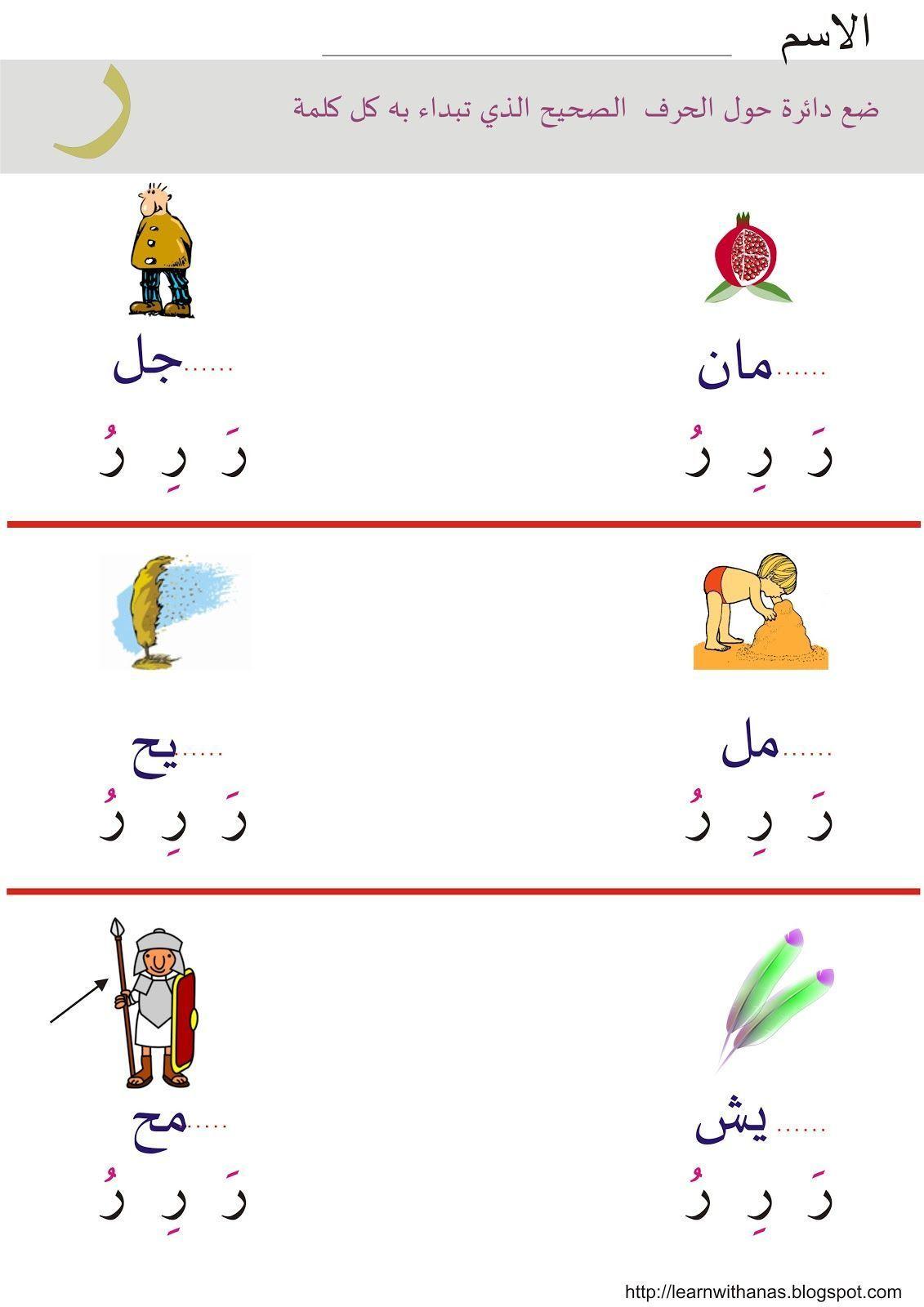 Pin By Amal Elwakiel On Arabic Worksheets