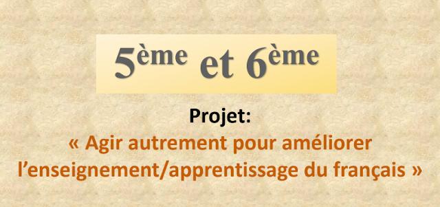 تعليم بريس ديداكتيك اللغة الفرنسية للمستويين الخامس والسادس و Tech Company Logos Company Logo Blog