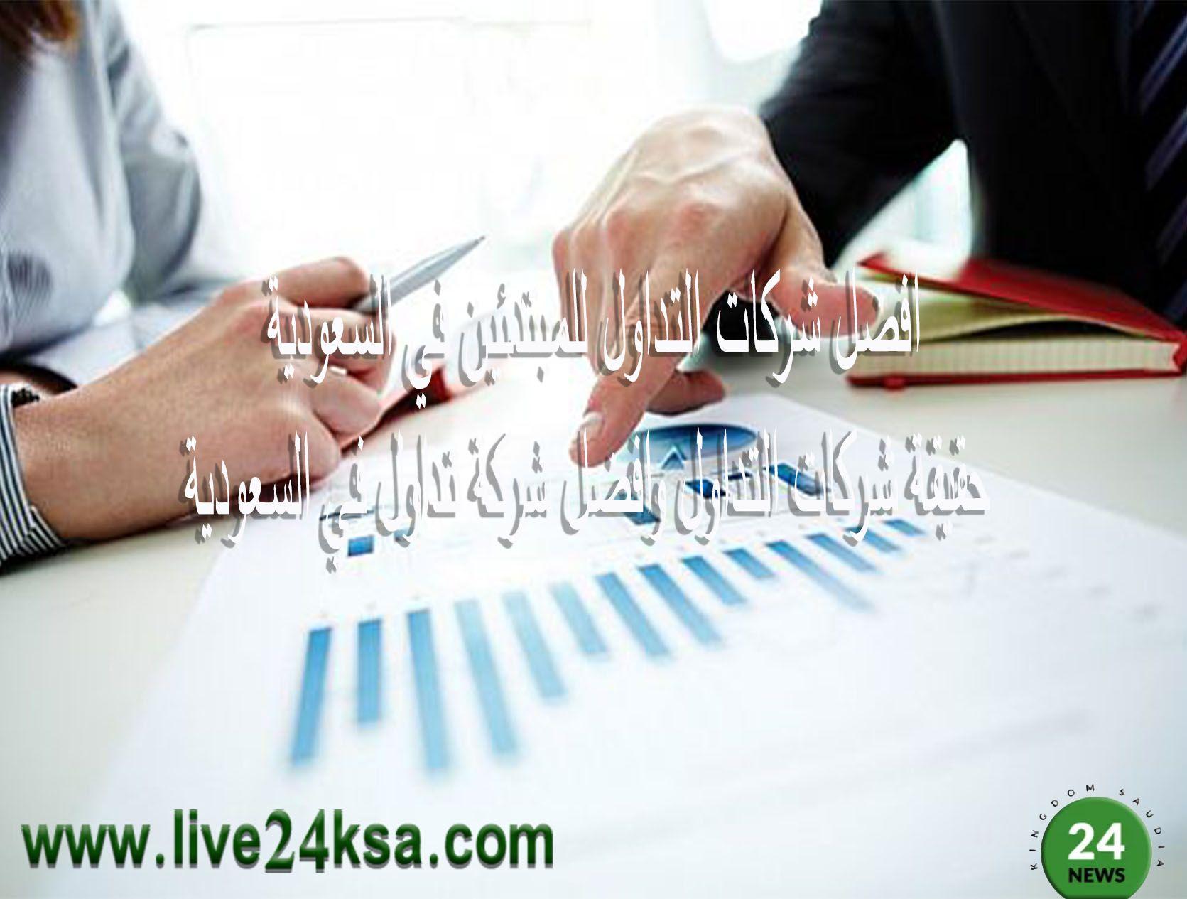 افضل شركات التداول للمبتدئين في السعودية حقيقة شركات التداول وافضل شركة تداول في السعودية Playing Cards Cards