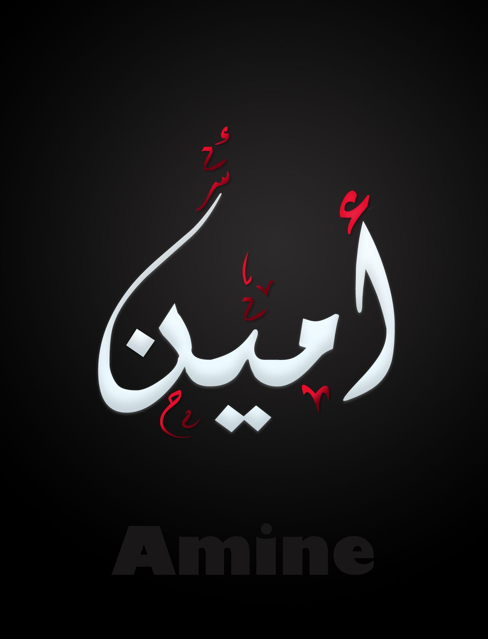 Amine امين Arabic Calligraphy Art Calligraphy Art Arabic Calligraphy