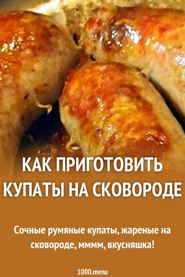 купаты на сковороде рецепт с фото как жарить