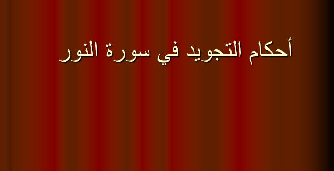 التربية الإسلامية بوربوينت أحكام التجويد سورة النور للصف الثاني عشر Arabic Calligraphy Calligraphy
