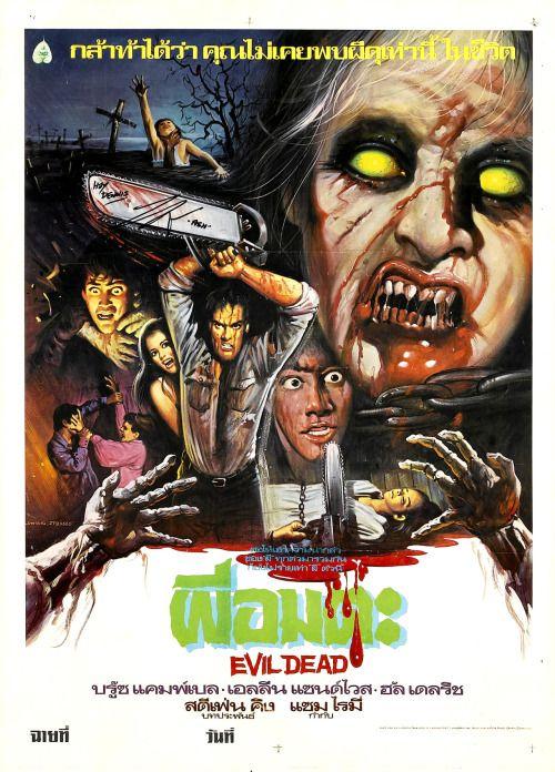 horrorcreepster: The Evil Dead (1981). Thai... | kynky