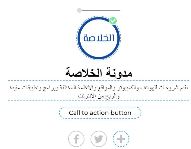 موقع Reboutme لإنشاء صفحة هبوط شخصية مجانا Math Call To Action Math Equations
