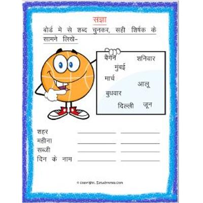 Hindi Grammar Sangya Write Under Correct Heading Worksheet