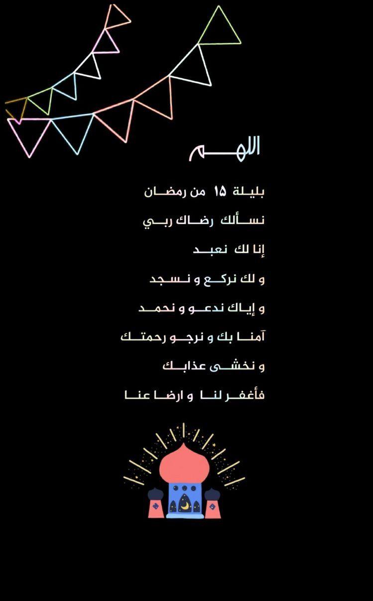 Pin By Radwa H On رمضان كريم Ramadan Kareem Ramadan Cards Ramadan Ramadan Kareem