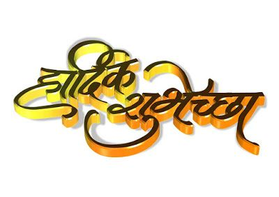 Marathi Text Hardik Shubhechha | Freebek | B'Day in 2019 ... Vadhdivas Chya Hardik Shubhechha Hd