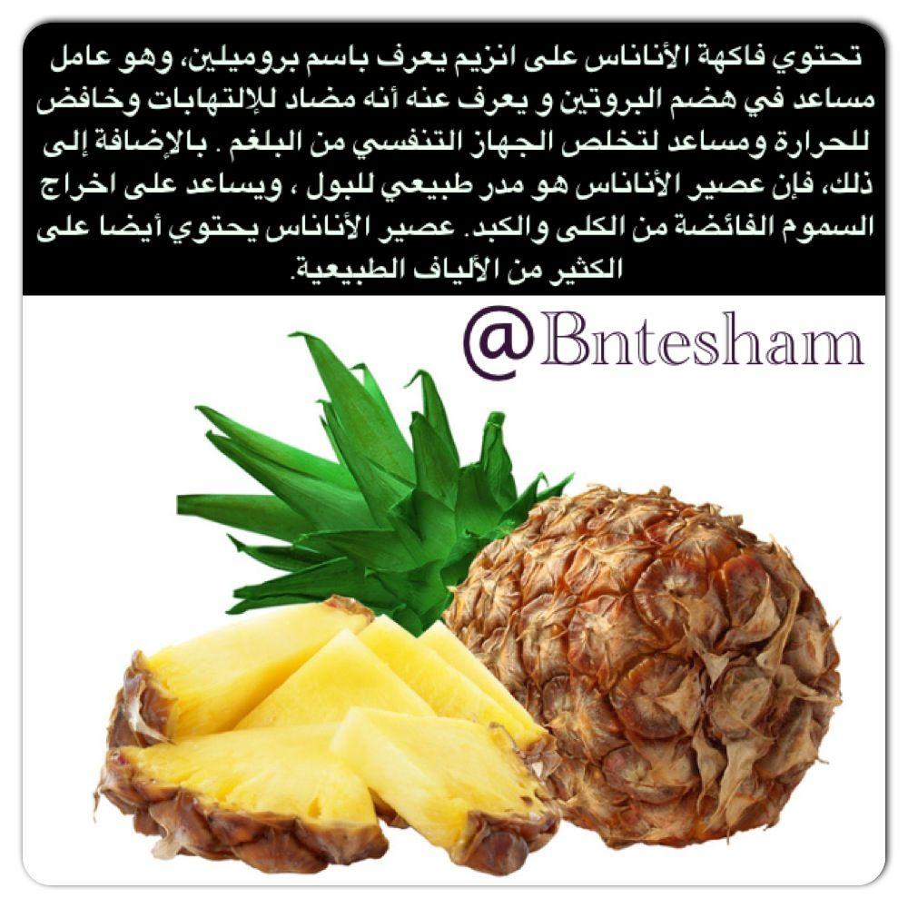 اناناس فواكة فوائد غذاء هضم نصائح غذائية معلومات عامة ثمار نباتات صحتك لبنان الياف طبيعية بروم Eating Pineapple Pineapple Benefits Healthy Snacks