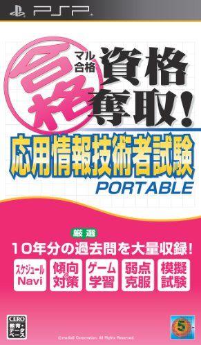 Maru Goukaku Shikaku Dasshu Jouhou Gijutsusha Shiken Portable Japan