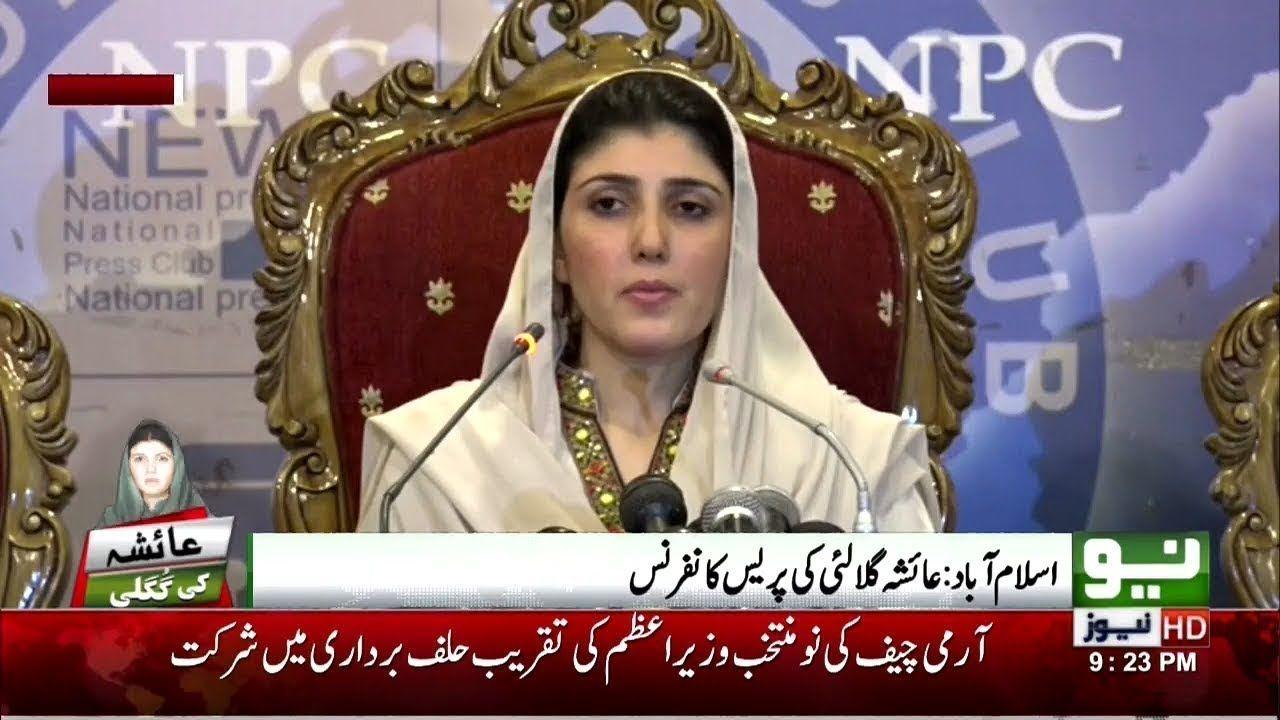 Pin By Ayesha Imran On New Arrival: Ayesha Gulalai Press Conference After Leaving PTI