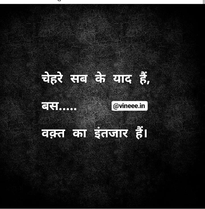 Waiting For D Moment To Tare Deep Hindi Quotes Quotes