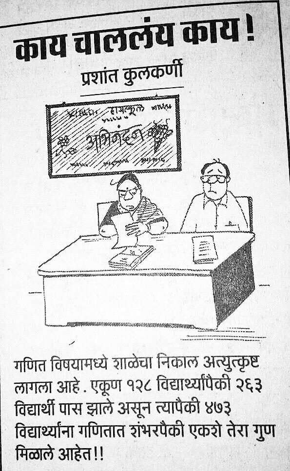 मरठ करटन Marathi Cartoons Marathi Jokes मरठ
