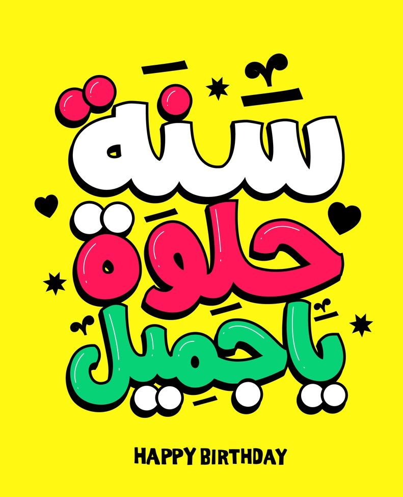 Pin By Ben Brahim Abdelmajid On عيد ميلاد سعيد Happy Birthday Happy Birthday Greetings Happy Birthday Cards Happy Birthday To You