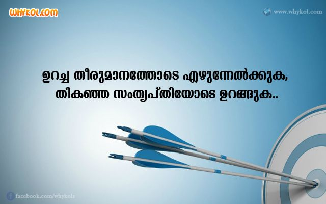 Motivational Quotes In Malayalam Language Inspiring Status For New Inspirational Images Download Malayalam