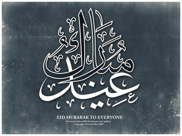 Amazing Arabic Eid Al-Fitr Greeting - 3dc07b33a01d74a5d22af06bb84ad104  You Should Have_99737 .jpg