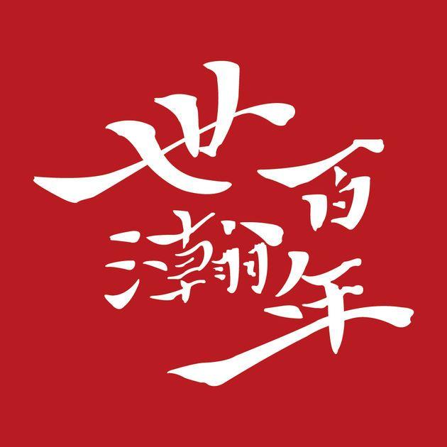 #NEW #iOS #APP 世瀚百年 - 杭州世瀚百年网络科技有限公司