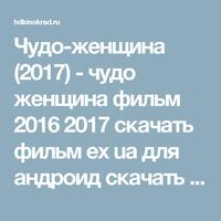Угадай фильм. Новинки 2016-2018 for android apk download.