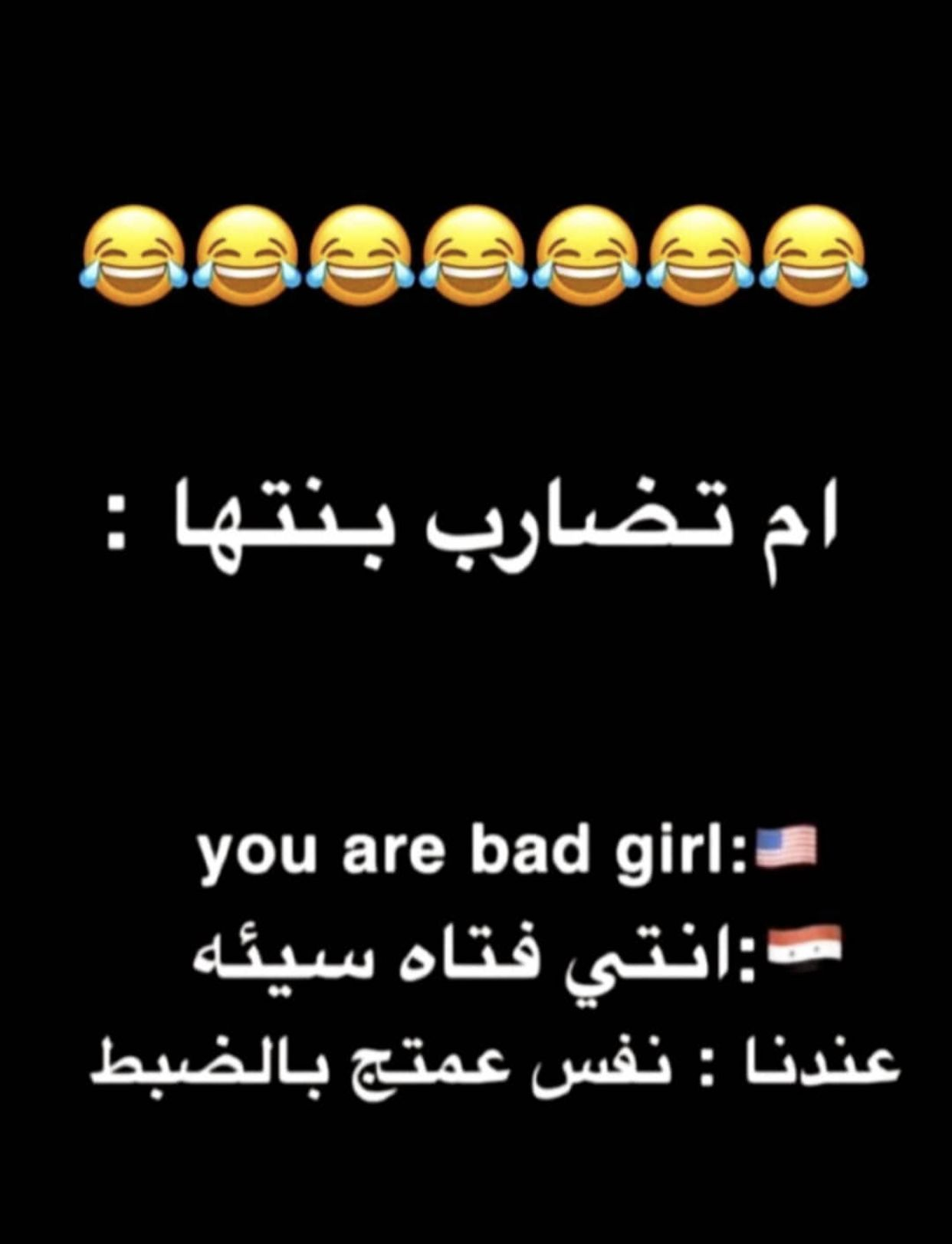 Pin By Mم On نكت Funny Study Quotes Jokes Quotes Movie Quotes Funny