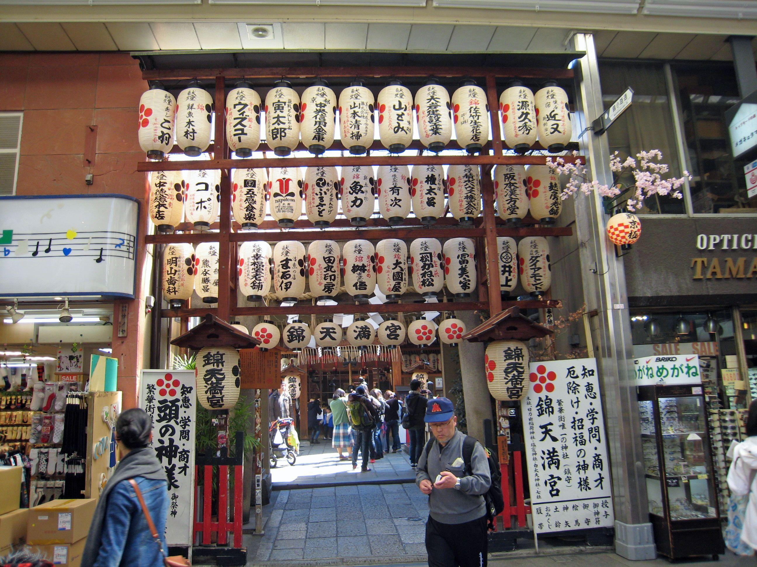 鳥居の両端がビルの中にめり込んでいるのと、からくりみくじが有名な錦天満宮。