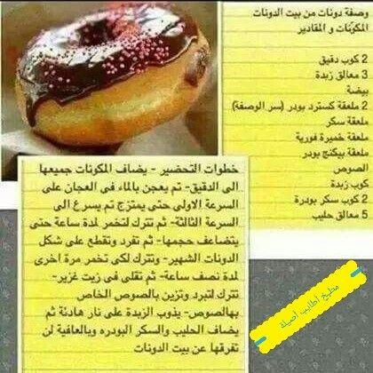 وصفة دونات من بيت الدونات Tunisian Food Food Sweets Recipes