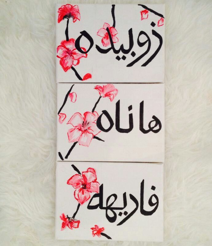 Made to order canvas with names in arabic.