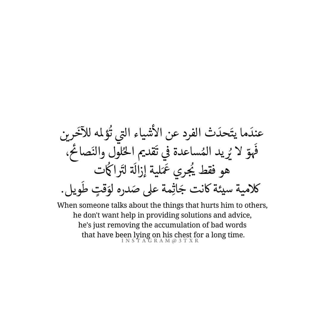 Pin By Hadeel On Words  Love Quotes For Him, Arabic Quotes, Arabic Love Quotes-9513