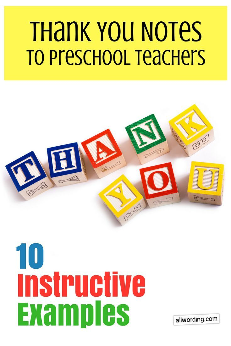 Thank You Notes To Daycare Teachers 10 Instructive Examples Teacher Thank You Notes Daycare Teacher Teacher Thank You