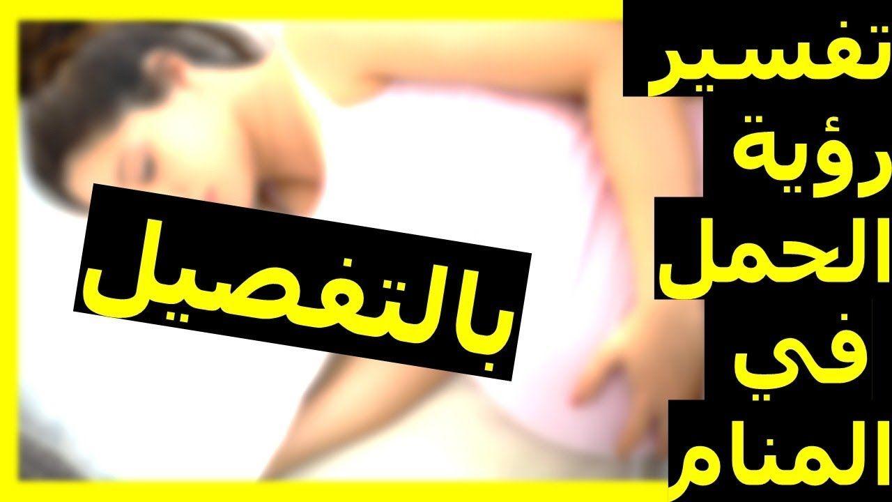 تفسير حلم الحمل في المنام بالتفصيل رؤية الحمل في الحلم للمتزوجة للبنت للعزباء للحامل Https Youtu Be Ceakg Dqhoa Company Logo Tech Company Logos Amazon Logo