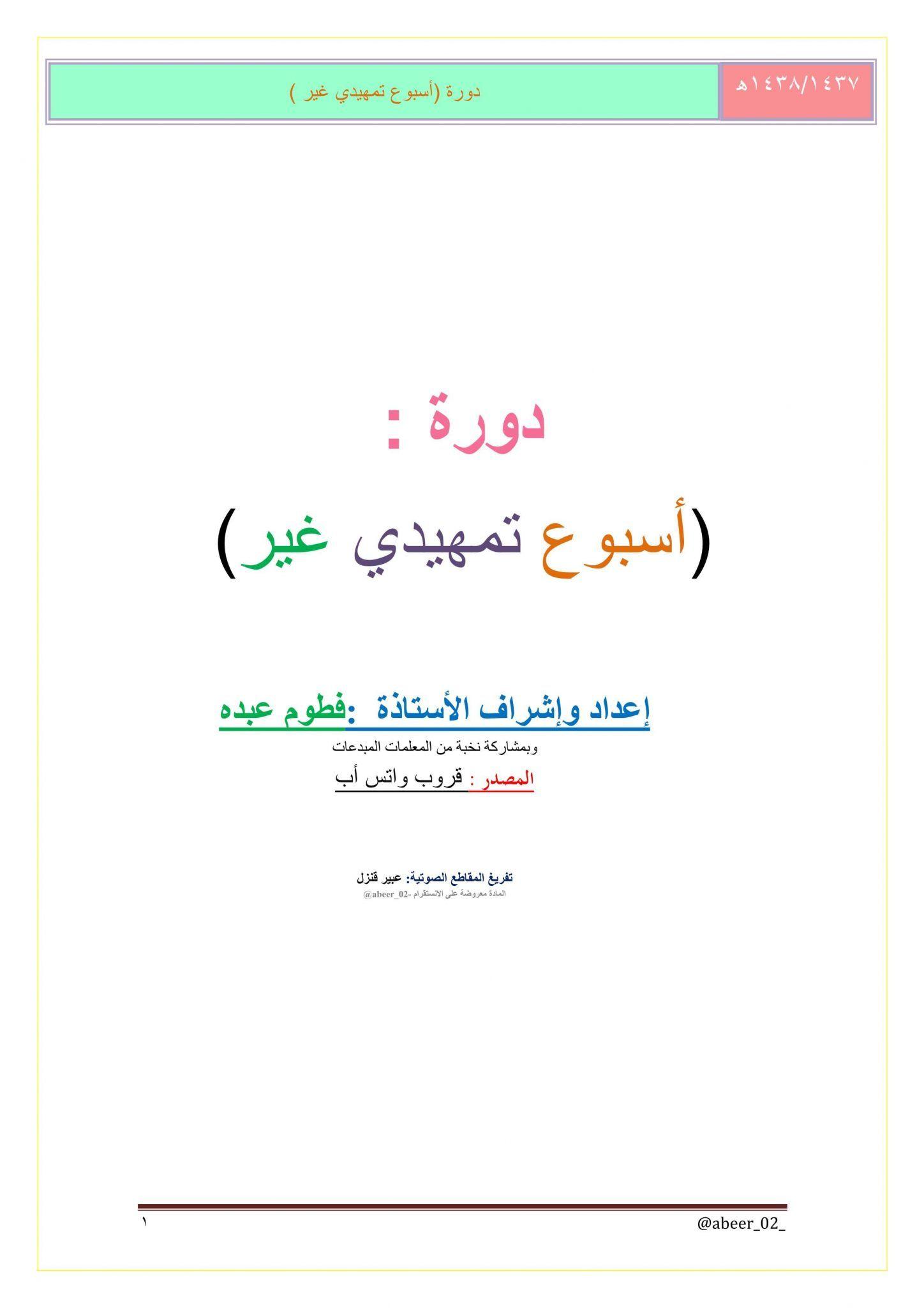 دورة اسبوع تمهيدي غير لتوضيح طرق استقبال تلاميذ الروضة Arabic Kids Activities Chart
