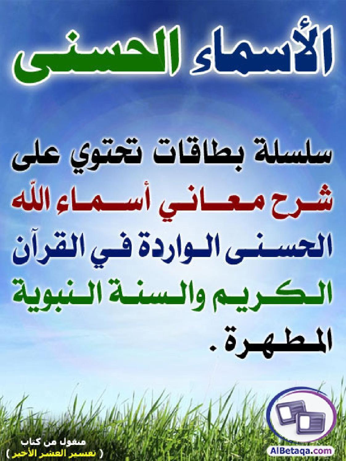 أسماء الله الحسنى Islam Facts Muslim Kids Activities Islamic Information