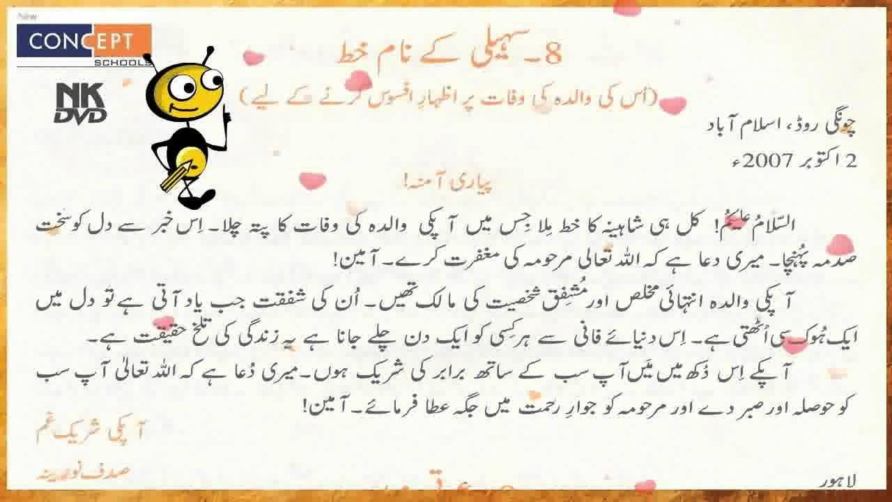 urdu essays on wikipedia © urdu essay 2016 all rights reserved: site formazameenmazameen.