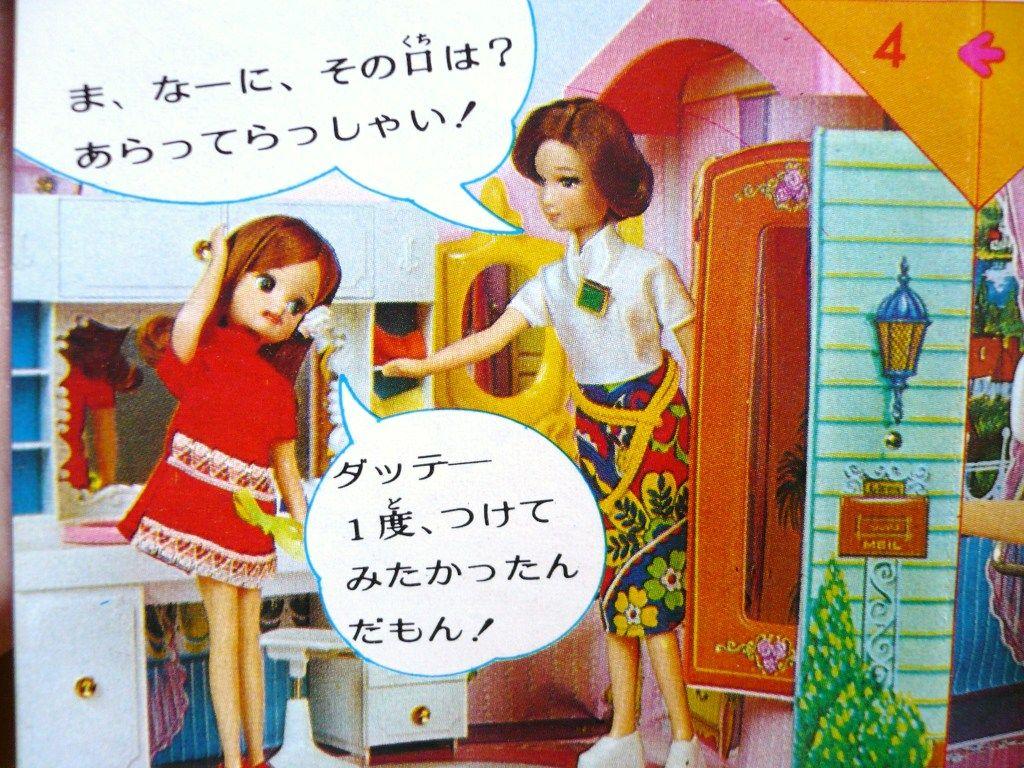 ちゃん 人形 歴史 リカ