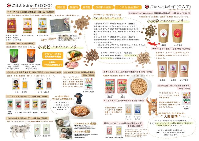 カタログダウンロード 商品一覧 アニマル ワン ペットフード ペット自然食 ペットフード 医療品 カタログ