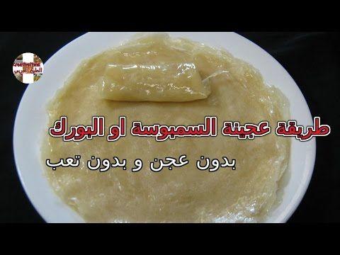 Spring Roll Wrappers البورك العراقي اسهل طريقة لعمل عجينة السمبوسة او البورك بدون عجن ولا تعب Youtube Food Desserts Cheese