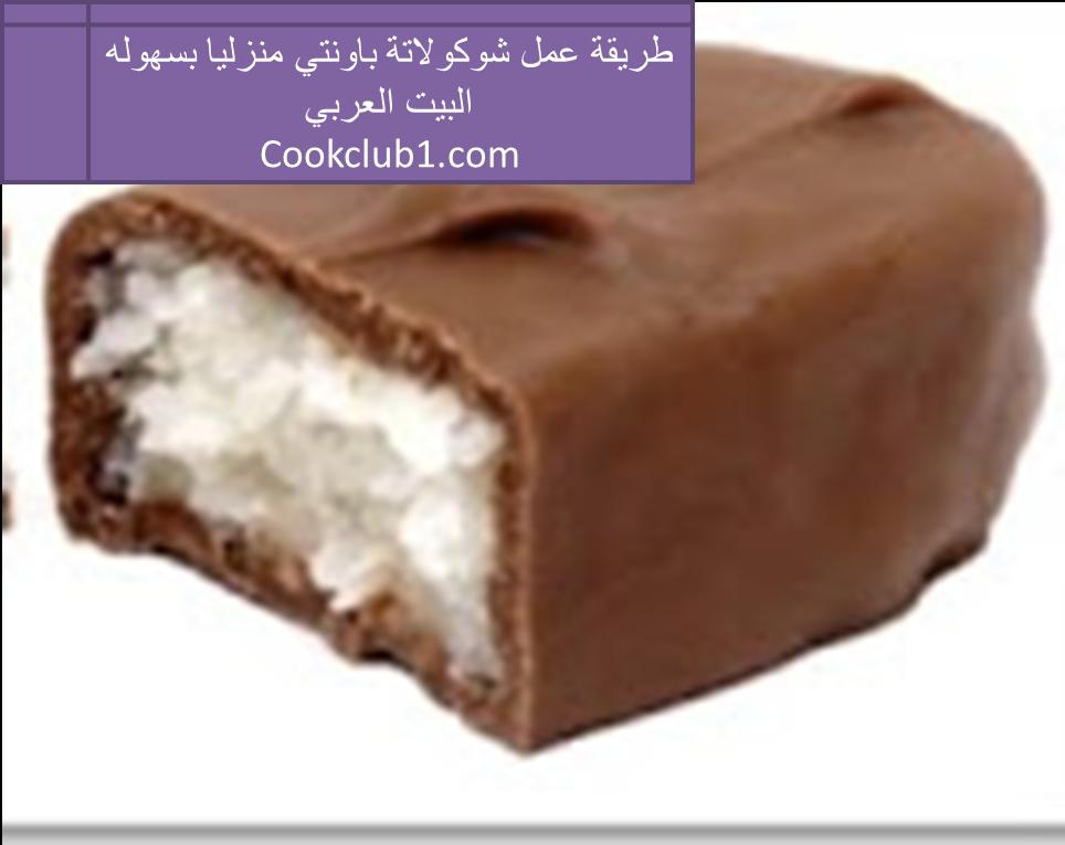 طريقة عمل شوكولاتة باونتي منزليا بسهوله Bounty Chocolate At Home Bounty Chocolate Food Desserts