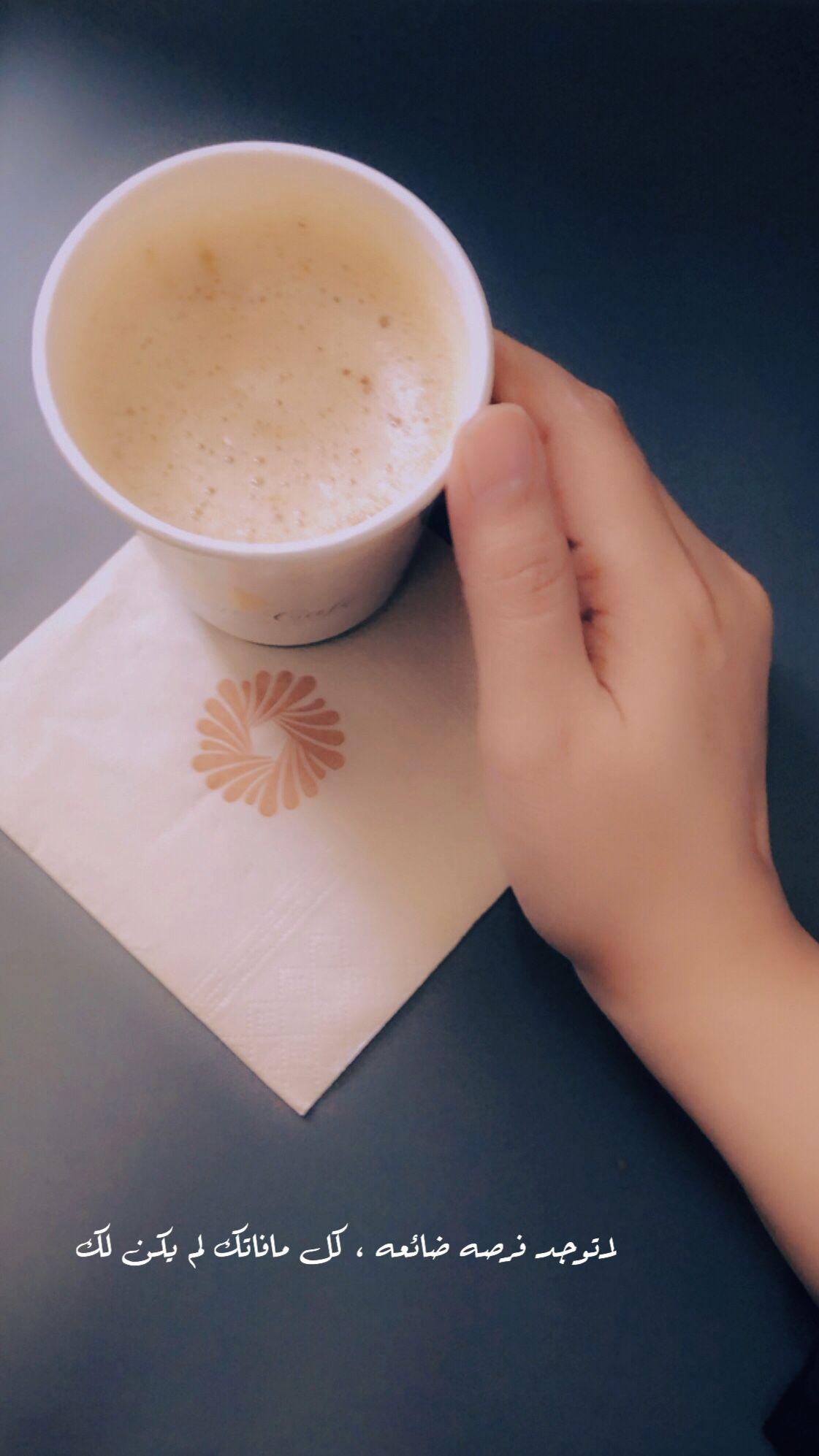 Pin by wadha on صباحي Latte, Coffee tea, Food