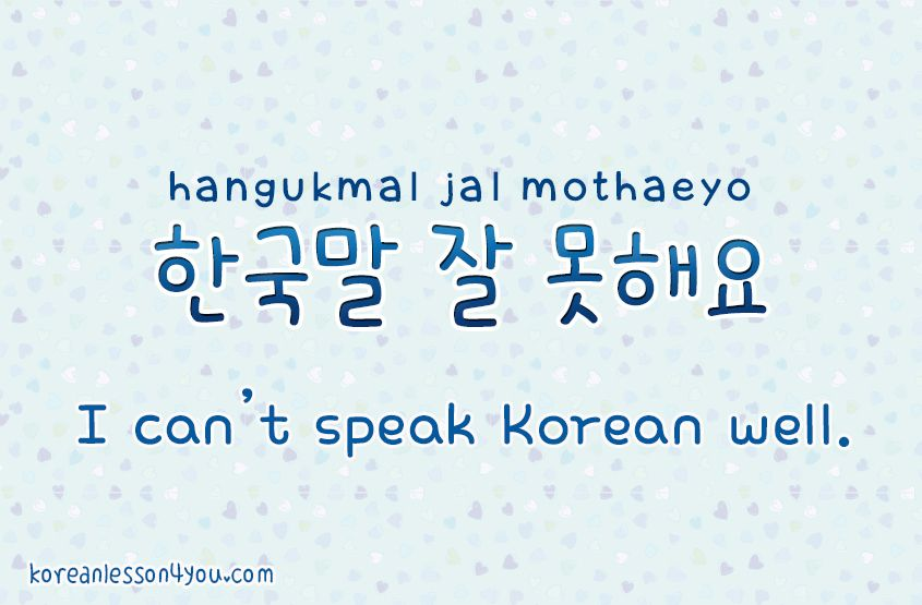 Korean Lessons For You : Photo