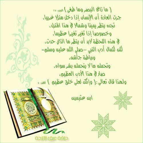 Pin By Iman Yousef On سورة النجم Arabic Calligraphy Calligraphy