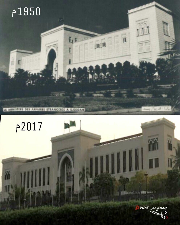وزارة الخارجية House Styles Mansions House