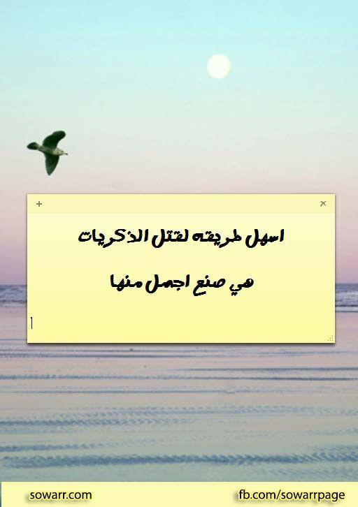 صور مضحكة صور اطفال صور و حكم موقع صور Arabic Quotes General Quotes Love Quotes Quotes