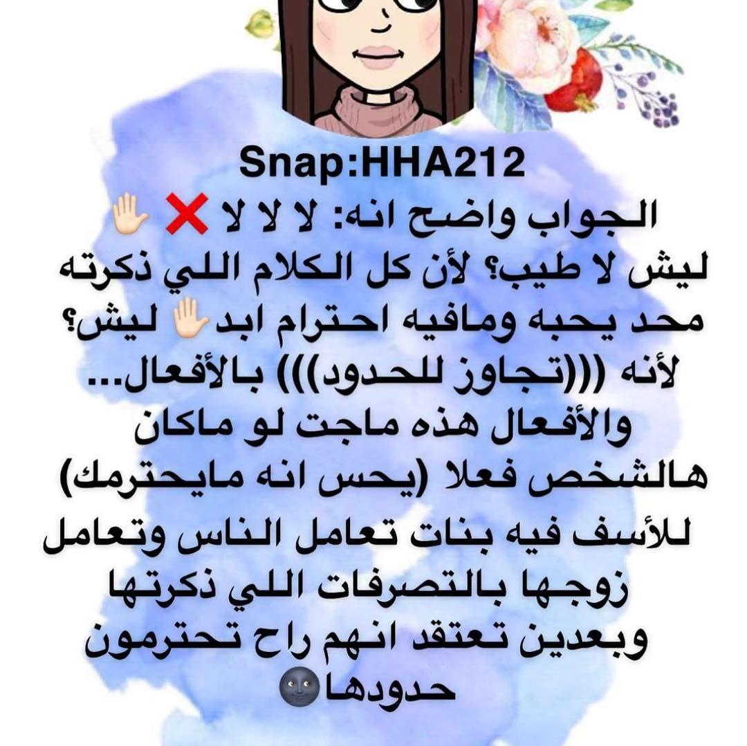 Pin By Mahawi On اتكيت الاحترام خاصة بين الرجل والمرأة Word Search Puzzle Words Calligraphy