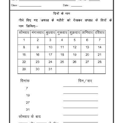 Hindi Worksheet - Days of the week in Hindi | hindi | Pinterest