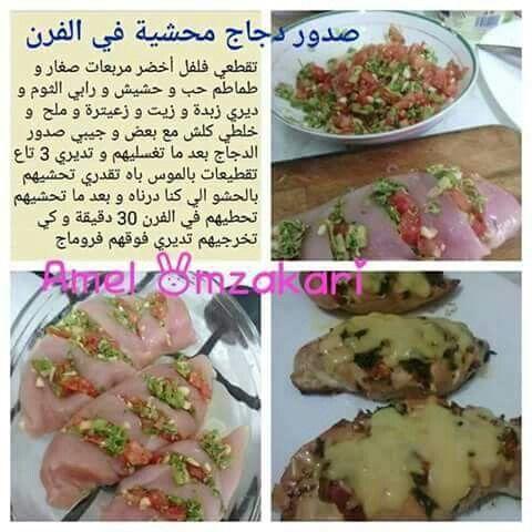 صدر دجاج في الفرن Food Receipes Food Arabic Food
