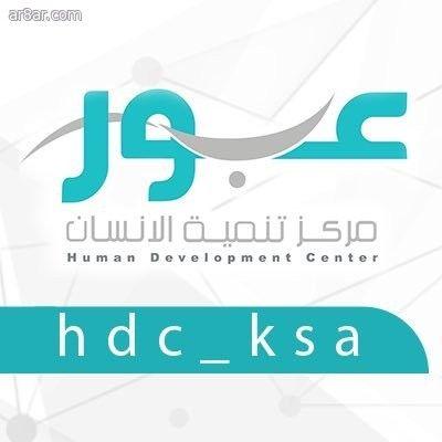 مركز تنمية الإنسان عبور يعلن عن توفر وظائف شاغرة في عدد من المدن With Images Human Development Development Logos