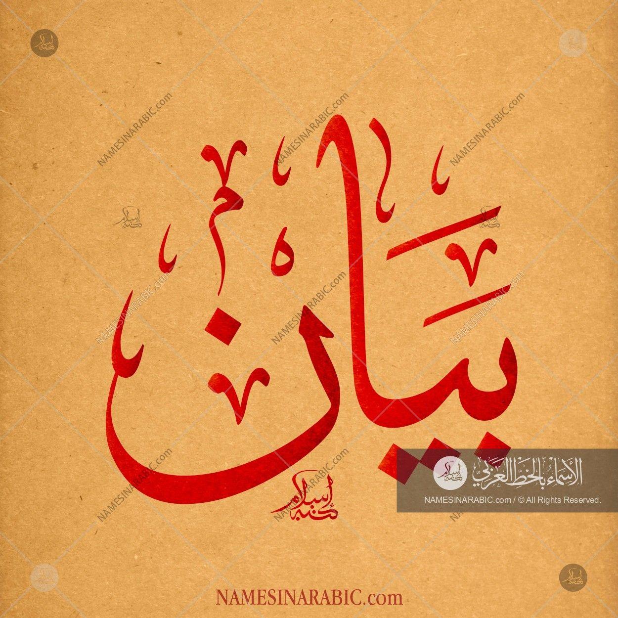 Bayan بيان Names In Arabic Calligraphy Name 1563 Calligraphy Name Islamic Calligraphy Arabic Calligraphy Art