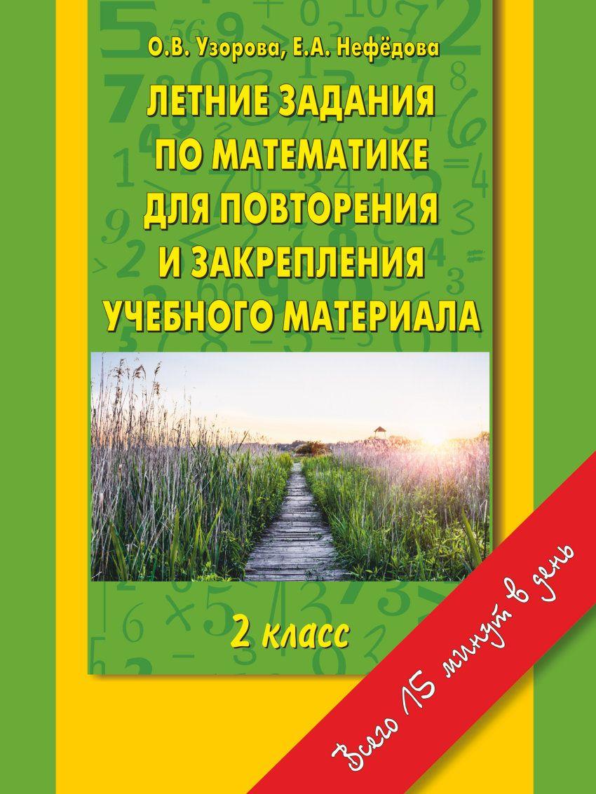Найти занимательное задание по русскому языку 2 класс звук невидимка