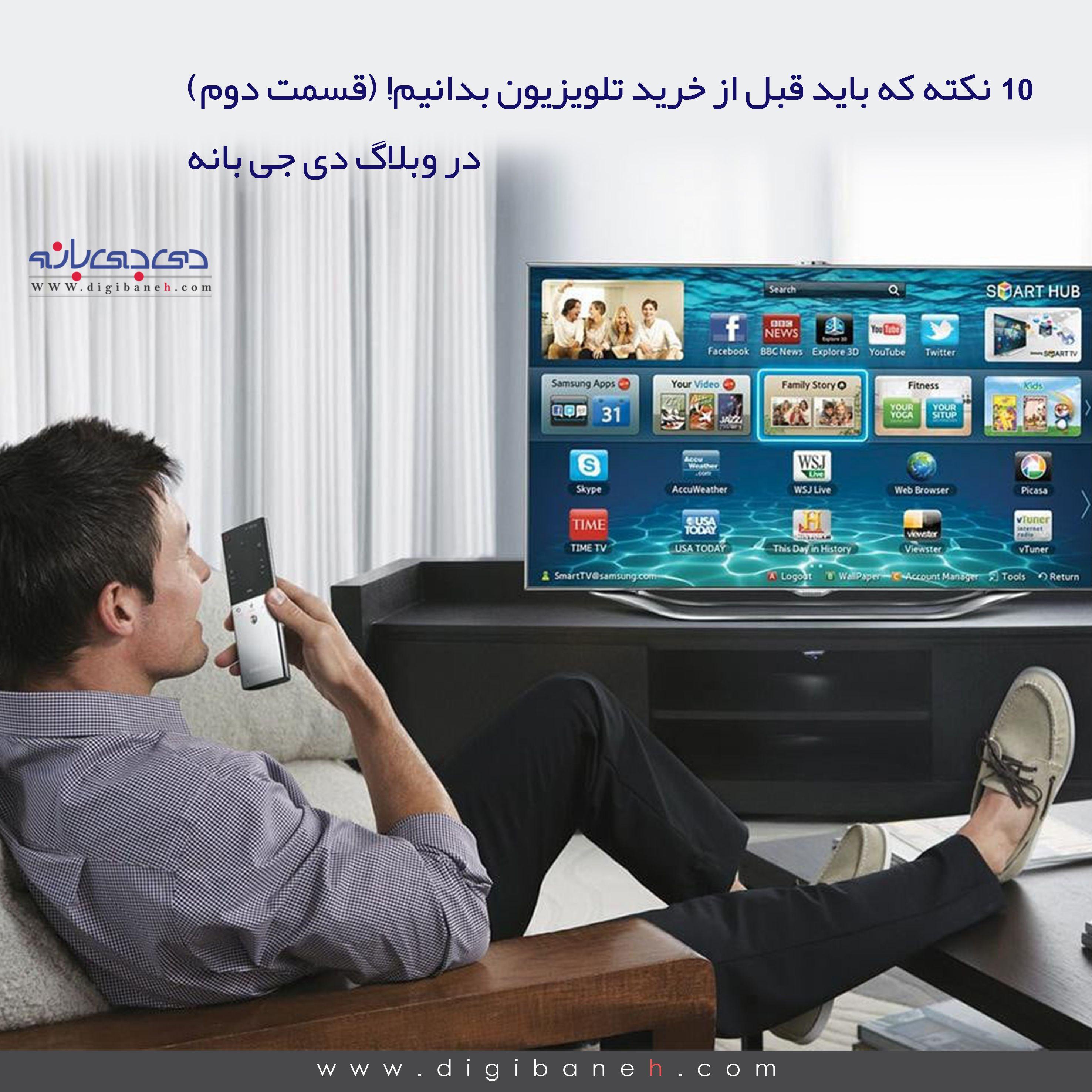 10 نکته قبل از خرید تلویزیون قسمت 2