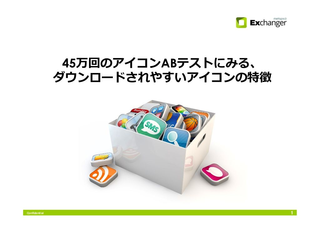 45万回のアイコンABテストにみる、ダウンロードされやすいアイコンの特徴 by Katsuaki Sato via slideshare