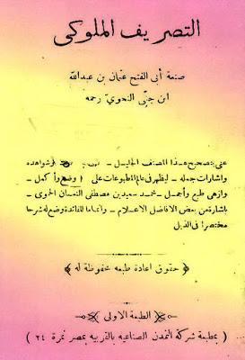 التصريف الملوكي مختصر التصريف لأبن جني تحقيق محمد النعسان Pdf Books