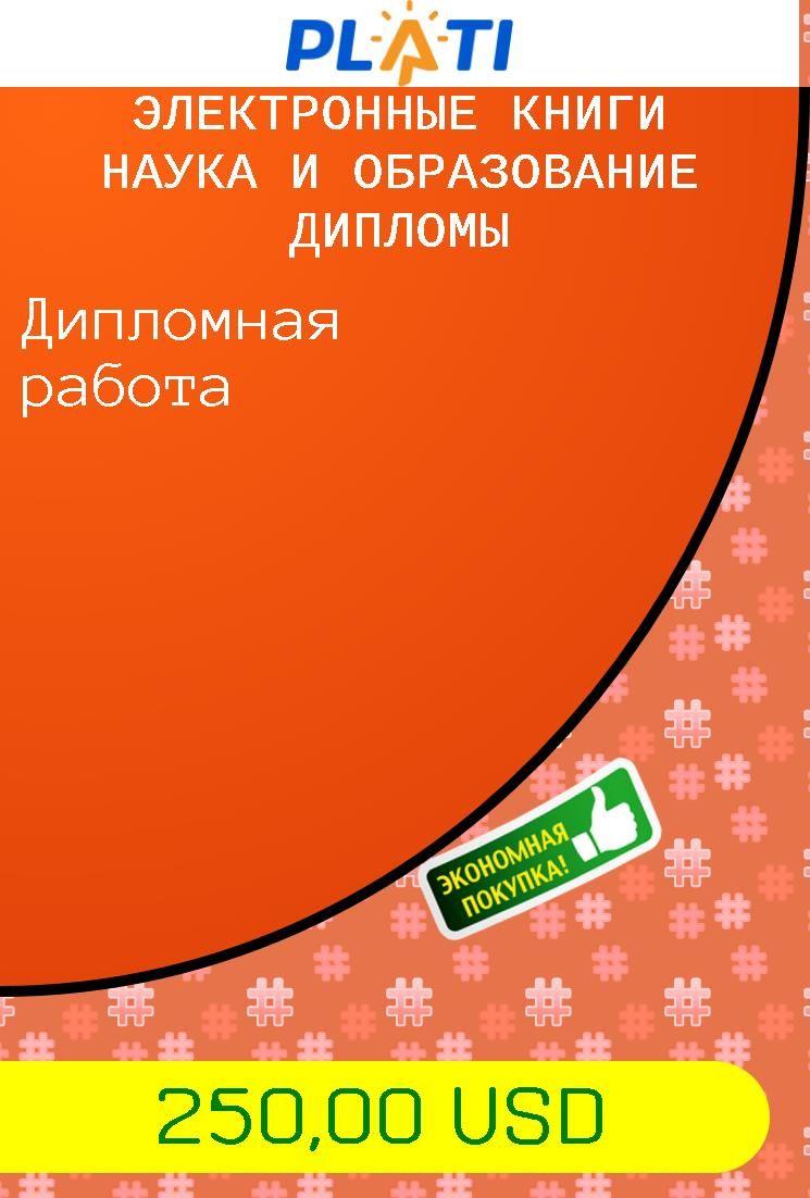 Дипломная работа Электронные книги Наука и образование Дипломы  Дипломная работа Электронные книги Наука и образование Дипломы